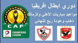 ترتيب هدافي دوري أبطال أفريقيا بعد مباريات ربع النهائي اليوم السبت 7-3-2020  - معلومة مفيدة - YouTube