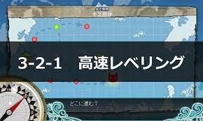 艦 これ e3 レベリング