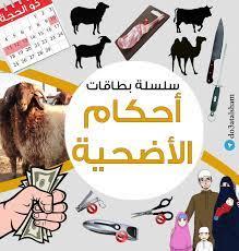 سلسلة بطاقات أحكام الأضحية – تجمع دعاة الشام