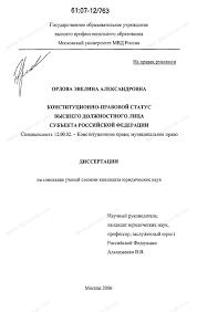 Диссертация на тему Конституционно правовой статус высшего  Диссертация и автореферат на тему Конституционно правовой статус высшего должностного лица субъекта Российской Федерации