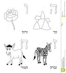 Coloring Hebrew Alphabet 2 15689828 Alef Bet Pages 10