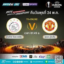 PPTV HD 36 - ถ่ายทอดสดศึก ยูโรปา ลีก นัดชิงชนะเลิศ...