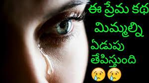 Love Quotes In Telugu Love Quotes For Her In Telugu Telugu