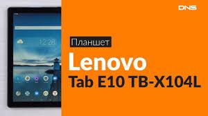 Распаковка планшета <b>Lenovo Tab E10 TB-X104L</b> / Unboxing ...