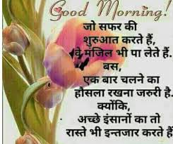 Good Morning Images With Quotes For Whatsapp Best Of Good Morning Hindi Quotes Whatsapp Facebook Share Jokingcobra