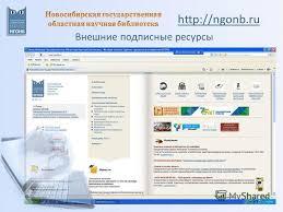 Презентация на тему Внешние подписные ресурсы Подписные  1 Внешние подписные ресурсы
