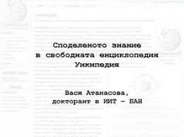 Иностранный ученый присылает отзыв на автореферат диссертации  Автор vassia atanassova spiritia Фото с портала ru org Как известно