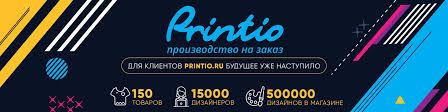 <b>Printio</b> | Печать на футболках, кружках и чехлах | ВКонтакте