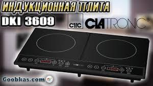 <b>Настольная</b> индукционная <b>плита CLATRONIC</b> DKI 3609 - YouTube