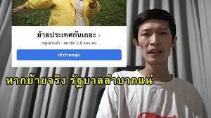 ย้ายประเทศกันเถอะ กับความอึดอัดคนไทย - YouTube
