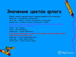 Презентация на тему День Российского флага День Российского  7 Значение