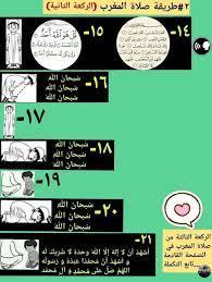 45 #صلاة #أسهل #طريقة#لتعلم #الصلاة #الصلوات #الواجبة ideas in 2021 | صلاة,  صلاة الظهر, صلاة العصر