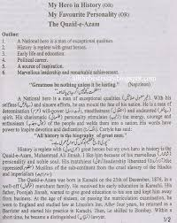 my favorite person essay essay on my favorite personality in urdu  favourite personality essay my favourite personality essay