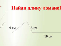 Контрольный устный счет класс Найди длину ломаной 6 см 5 см 10 см
