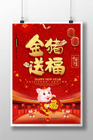 Red Creative 2019 Golden Pig Happy New Year Poster | template PSD ...