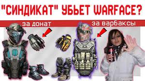 """Полезные миксы с сетом """"синдикат""""/<b>сет</b> синдикат убьет warface ..."""