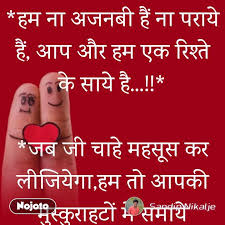 Relationship And Best Romantic Proposal Quotes हम ना अजनबी Interesting Proposal Quotes