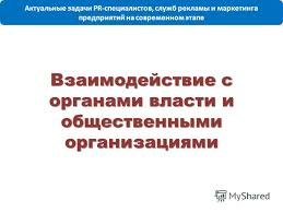 Презентация на тему Актуальные задачи pr специалистов служб  11 Актуальные