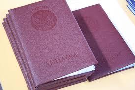 Купить подлинный диплом в Нижнем Новгороде по честной цене Купить подлинный диплом в Нижнем Новгороде с доставкой