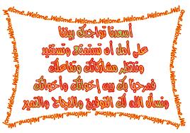 Image result for بطاقات ترحيبية