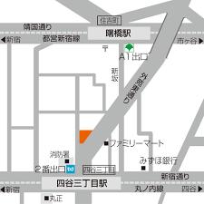 「四谷ブルーヒート入口」の画像検索結果