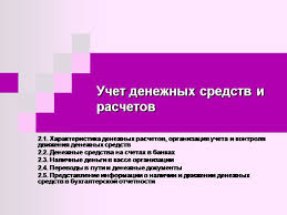 Презентация Учет денежных средств и расчетов