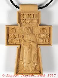 """Крест нательный <b>именной</b> """"Святой Преподобный Серафим ..."""