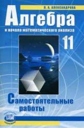 классы net Алгебра и начала математического анализа 11 класс Самостоятельные работы Александрова Л А