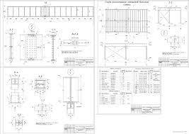 Металлические конструкции металлоконструкции курсовые проекты  Курсовая работа Расчет и конструирование элементов балочной клетки
