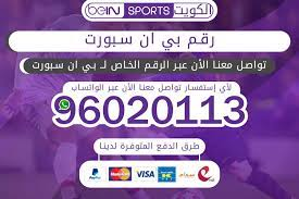 رقم بي ان سبورت – اشتراك بي ان سبورت الكويت
