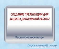 Формат презентации для защиты диплома Создание презентации для защиты дипломной работы