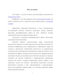 Защита дипломной работы выступление пример экономика  защита дипломной работы выступление пример экономика ЭБС Университетская библиотека онлайн читать электронные