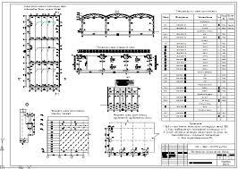Курсовая по ЖБК Промышленное здание в г Томске Промышленные  Курсовая по ЖБК Промышленное здание в г Томске