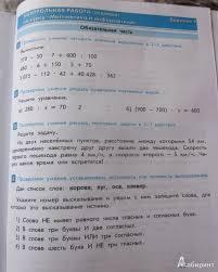 Более лучших идей на тему класс математика на  Скачать бесплатно учебник контрольные работы