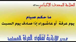 الشيخ الالباني... ما حكم صيام يوم عرفة أو عاشوراء إذا صادف يوم السبت -  YouTube