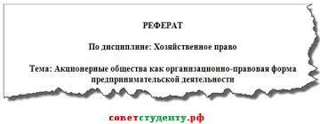 Титульный лист реферата правила оформления скачать пример  Титульный лист реферата