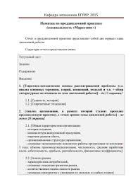 отчет о преддипломной практике Структура отчета о преддипломной практике