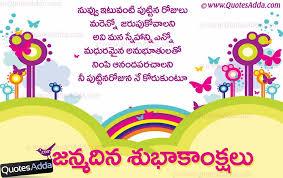 Best Telugu Birthday Quotations | Quotes Adda.com | Telugu Quotes ... via Relatably.com