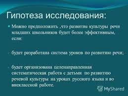 Презентация на тему Презентация к защите дипломной работы на  3 Гипотеза
