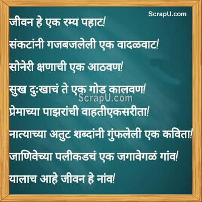 best msg for life in marathi