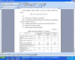Курсовая работа по дисциплине Теоретические основы менеджмента  Курсовая работа по дисциплине Теоретические основы менеджмента