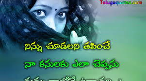 Love Quotes Telugu New Best Telugu Images Telugu Quotes Cool Love Quotes Fir Telugu