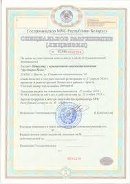 Разрешение МЧС ООО БугЭнерго Плюс  Разрешение МЧС