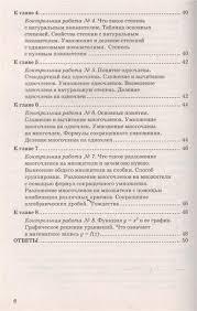 Контрольные и самостоятельные работы по алгебре класс К  Контрольные и самостоятельные работы по алгебре 7 класс К учебнику А Г Мордковича Алгебра 7 класс М Мнемозина