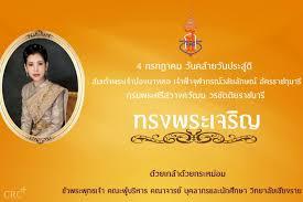 4 กรกฎาคม วันคล้ายวันประสูติ สมเด็จพระเจ้าน้องนางเธอ  เจ้าฟ้าจุฬาภรณ์วลัยลักษณ์ อัครราชกุมารี กรมพระศรีสวางควัฒน วรขัตติยราชนารี  - ข่าว & กิจกรรม | วิทยาลัยเชียงราย