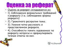Презентация на тему ШКОЛЬНЫЙ РЕФЕРАТ Основные требования к  14 Оценка за реферат