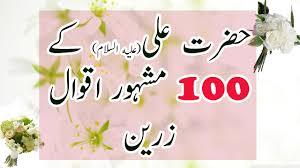 100 All Time Best Quotes Of Hazrat Ali As In Urdu Hazrat Ali