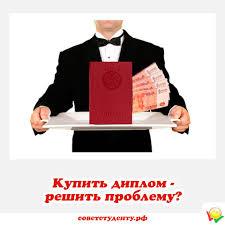 Купить диплом решить проблему  Купить диплом