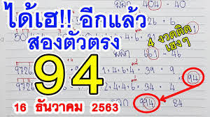 3ตัวตรง งวดหน้าอาจเป็นของท่าน ( 994งวดที่แล้ว ) หวยเด็ดงวดนี้ 16 ธันวาคม  2563 l เลขเด็ดงวดนี้ - YouTube