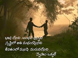 Telugu Friendship Quotes Images Best Friendship Quotes In Telugu Impressive Sad Quotes On Comparing Love With Friendship Download